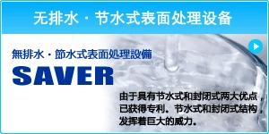 無排水・節水式表面処理設備 SAVER