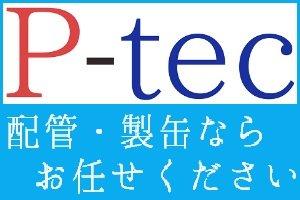 プロテック技研株式会社