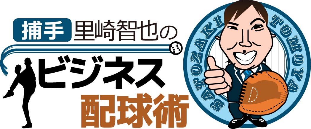 「捕手里崎智也のビジネス配球術」